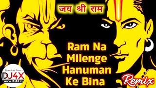 Ram Na Milenge Hanuman Ke Bina | DurgaPuja Jagrata DJ Song | Dj Rajul Gwalior