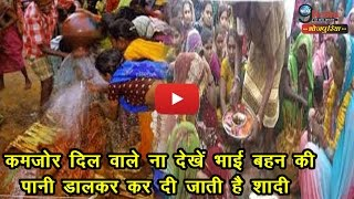 कमज़ोर दिल वाले ना देखें भाई बहन की पानी डालकर कर दी जाती है शादी shocking sibling wedding ritual