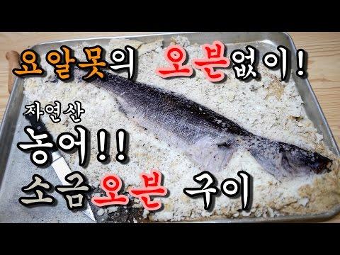 [우마]요알못의 농어 소금가마 구이!!! Salt Crusted Sea Bass!!