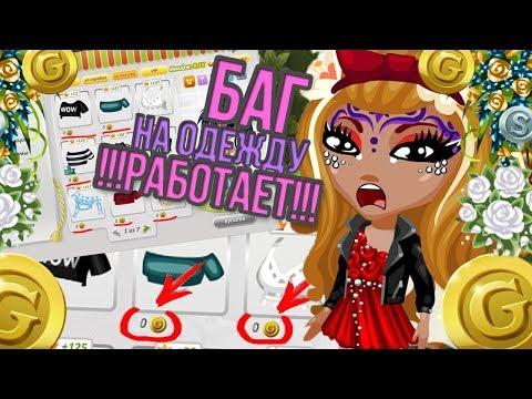 Реальный БАГ/ЧИТ на одежду!!! /// Аватария одежда бесплатно ///
