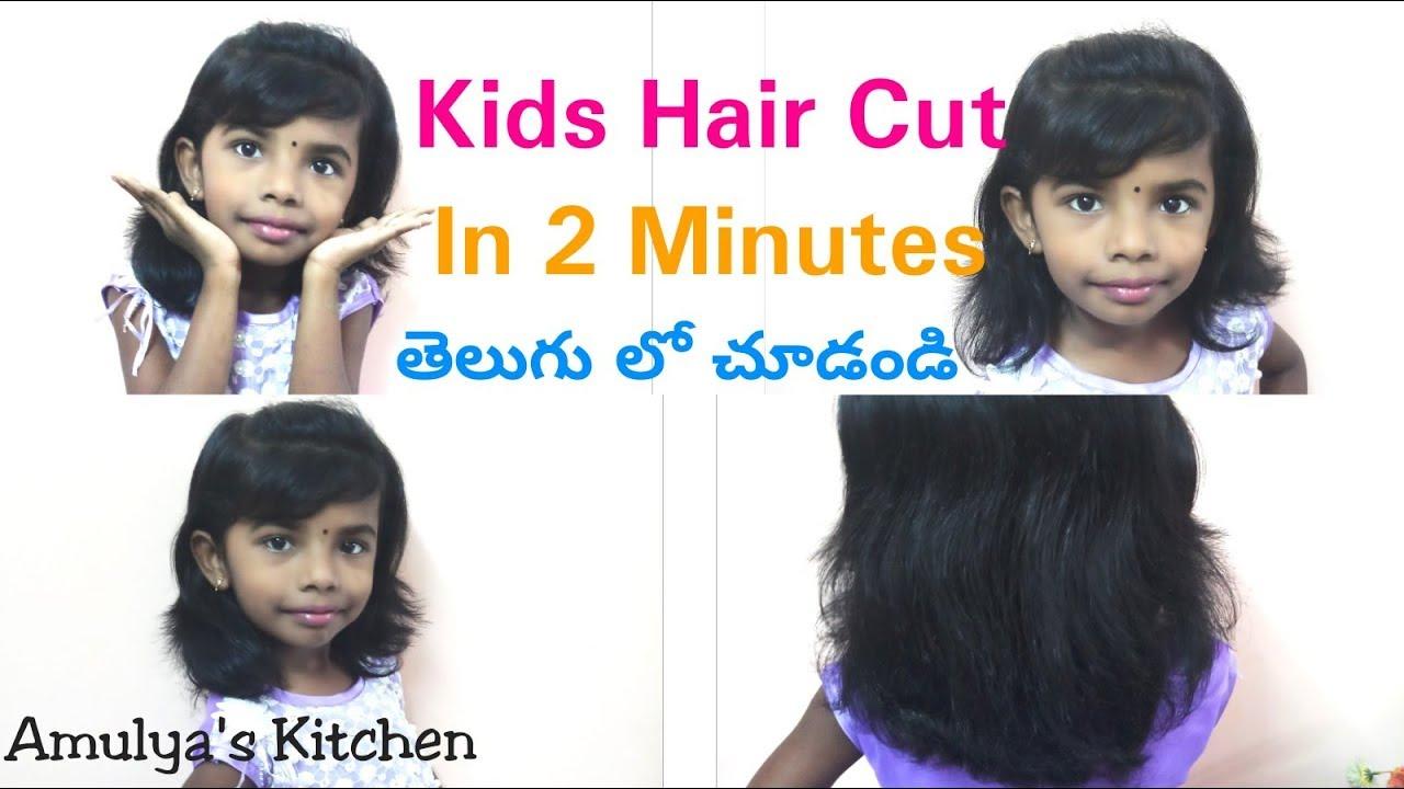Kids Hair Cut In 2 Minutes At Home In Telugu/Simple & Easy Hair Cuts ...