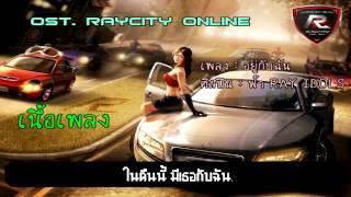 ฟ้า RAY IDOLS - อยู่กับฉัน (OST. Raycity) เนื้อเพลง
