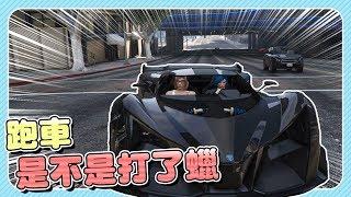 【GTA Online】俠盜獵車手 ︱跑車是不是打了蠟︱很久沒玩了 Ft.黃梨