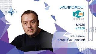 Телемост с Автором - Игорь Сахновский