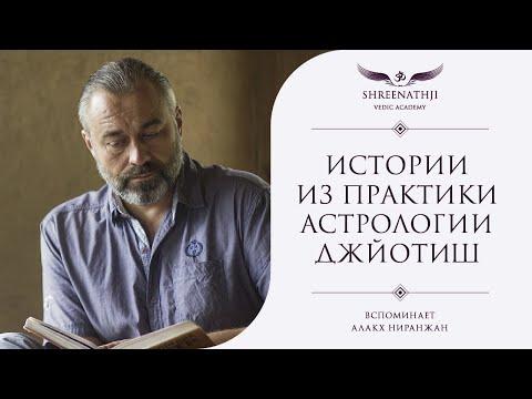 Истории из практики ведической астрологии Джйотиш.