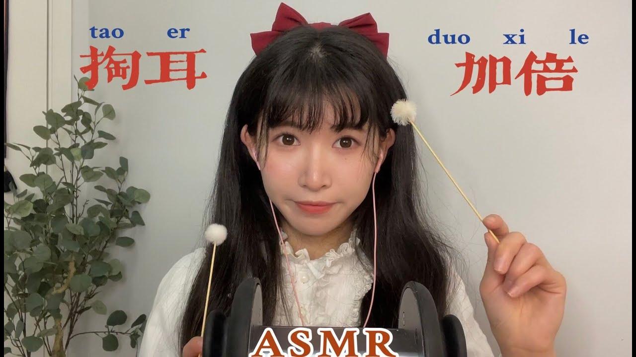 ASMR 老司机深度暴力掏耳 激烈的按摩 Deep Inner Ear Cleaning
