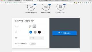 WordPressにSTORES.jp商品購入ストアボタンを設置する方法
