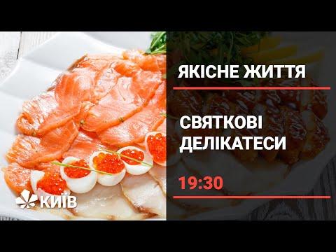 Телеканал Київ: Як вибрати свіжу рибну нарізку без барвників та антибіотиків