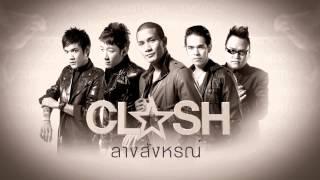 ลางสังหรณ์ Clash