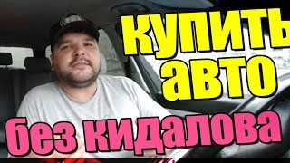 Как купить авто с ЕС в Украине, без кидалова!?(, 2018-07-03T15:20:12.000Z)
