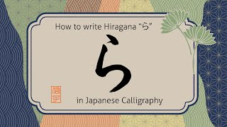 "How to write Hiragana character Ra ""ら"" in Japanese calligraphy. ""ら""の書き方"
