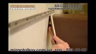 Бесщелевые натяжные потолки в Киеве.(, 2014-12-16T13:46:13.000Z)
