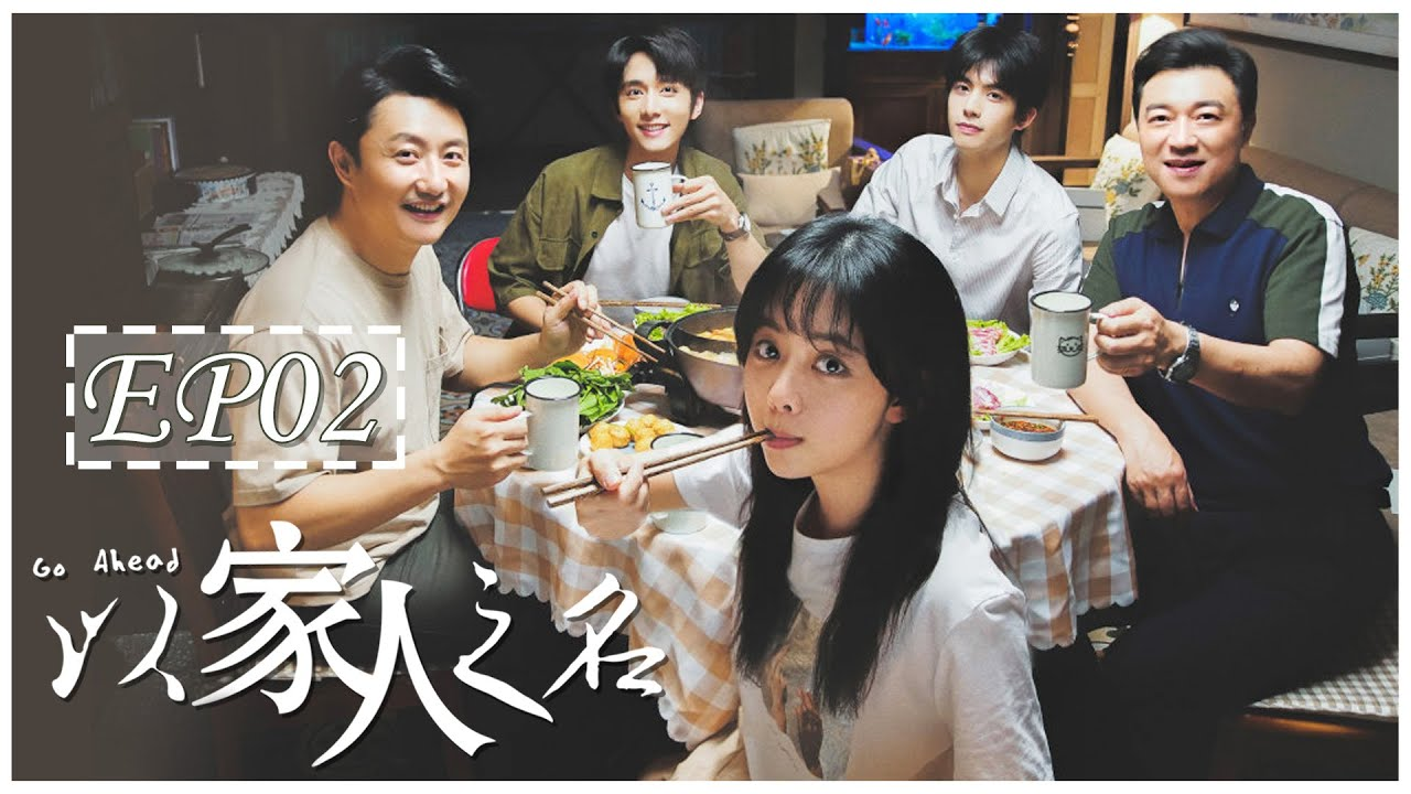 Download [ENG SUB] 以家人之名 第2集   Go Ahead EP02 (谭松韵、宋威龙、张新成主演)