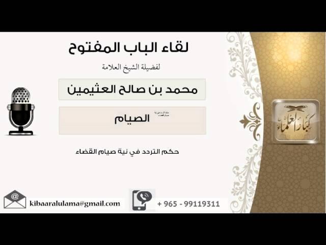 لقاء 62 من 79 حكم التردد في نية صيام القضاء الشيخ ابن عثيمين مشروع كبار العلماء Youtube