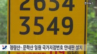 청량산․문학산 일원 국가지점번호 안내판 설치