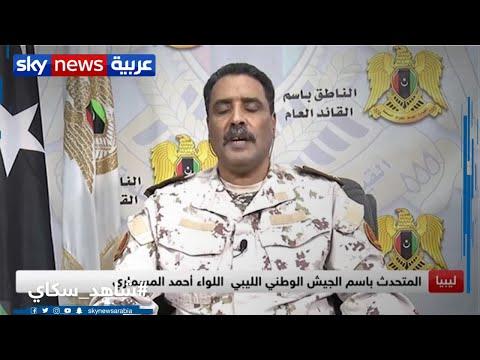 الجيش الوطني الليبي يعيد تمركز قواته خارج طرابلس  - نشر قبل 1 ساعة