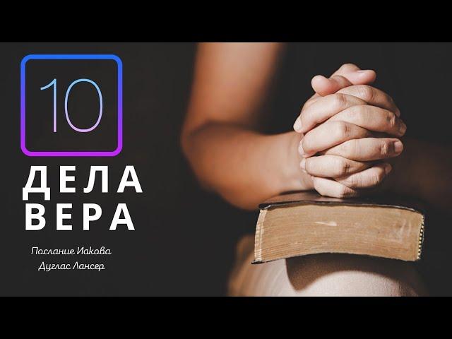 Дела и вера