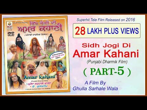 Baba Balak Nath JI Di Amar Kahani | PART 5 | TELE FILM | EKJOT FILMS | Jan 2016