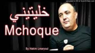 Cheb Lotfi 2017   Khalitini Machoque
