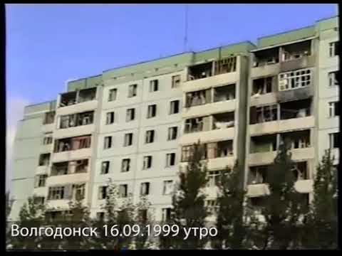 Теракт. Волгодонск 16.09.1999 год. Утро