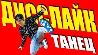 Танец - Дисслайк - Джарахов x Тилэкс - Успешная Группа #DANCEFIT