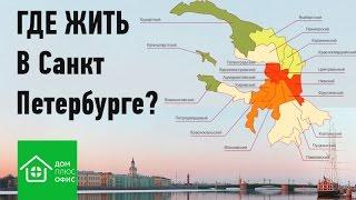 В каком районе Петербурга жить?(В каком районе лучше жить в Санкт Петербурге? На что обращать внимание при выборе района? Узнайте больше..., 2015-08-28T10:12:23.000Z)