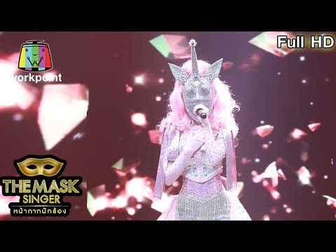 Without you - หน้ากากโพนี่ | THE MASK SINGER หน้ากากนักร้อง