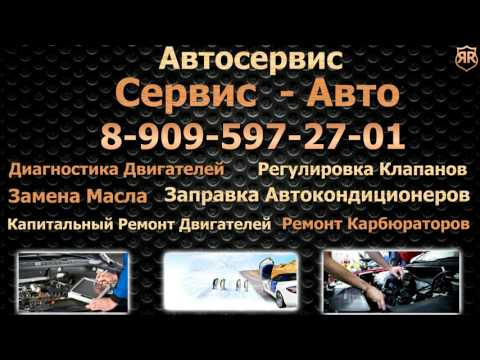Череповец. Автосервис Сервис - Авто. 8-909-597-27-01