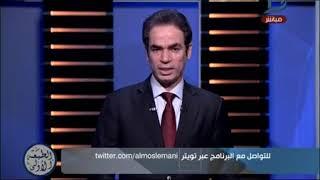 برنامج الطبعة الأولى  مع أحمد المسلماني حلقة 20 -08 -2017