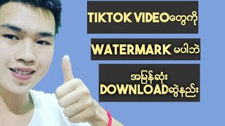 How to download TikTok video without watermark || TikTok videoတွေကို watermarkမပါဘဲ download ဆွဲနည်း