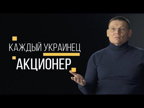 Общественный договор в Украине. Каждый украинец - акционер.