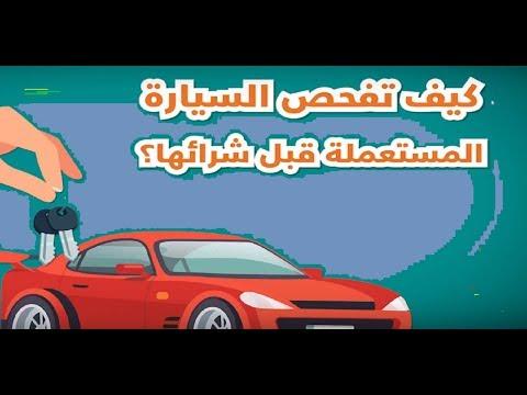 pour acheter une voiture d'occasion en Tunisie - اساسيات عند شراء سيارة مستعملة في تونس