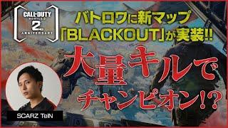 【Call of Duty: Mobile x SCARZ】大量キルでチャンピオン!?