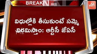 Breaking News : TSRTC JAC Sensational Decision On Strike | CM KCR On RTC