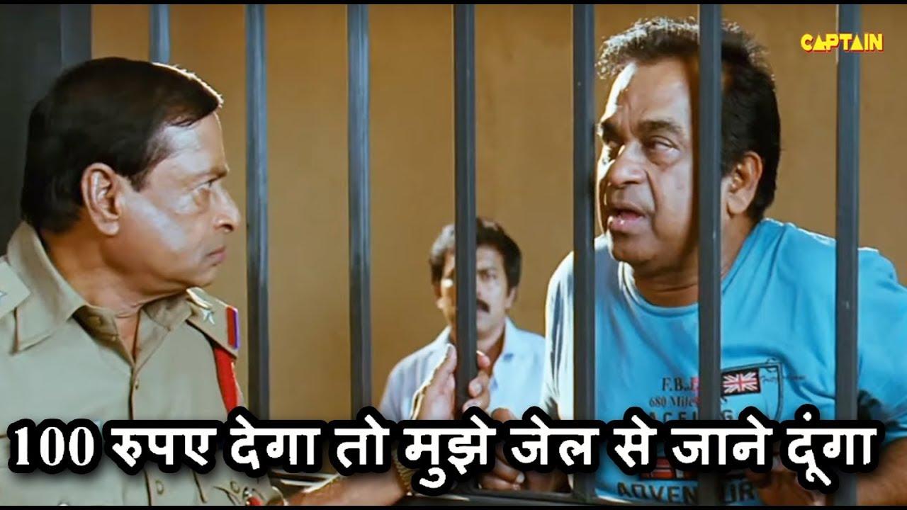 100 रुपए देगा तो मुझे जेल से जाने दूंगा || Brahmanandam || Hindi Dubbed Comedy Scenes