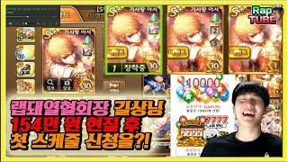 랩돼방 열혈회장 길상님 154만원 현질후 스케줄신청!