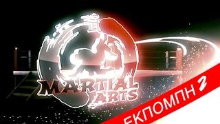 MARTIAL ARTS | EKΠOMΠΗ 2 (3/02/2017)