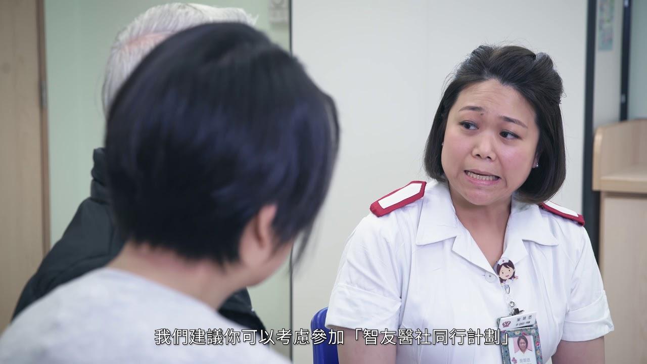 智友醫社同行計劃(五分鐘篇) - YouTube
