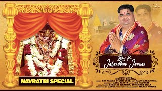 Bhaj Ke Jalandhar Jaawan   Mukesh Sharma   Navratri Special Devi Bhajan 2021