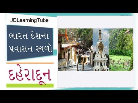 Dehradun Travel Guide in Gujarati - India