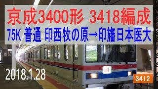 北総鉄道 京成3400形 3418F 印西牧の原~印旛日本医大