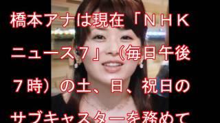 NHKの橋本奈穂子アナウンサー(36)が、結婚していたことが27日...