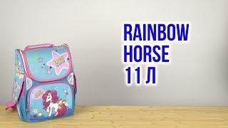 Розпакування Rainbow Horse 34х26х13 см 11 л 4820071015620