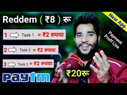 New App ₹5+₹5+₹5daily aily. Free Paytm Cash. Best Self Task Earning Apps 2019. Earn Paytm Cash