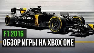 Обзор игры - F1 2016 для Xbox One