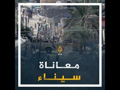 ???? معاناة أهالي سيناء تُعرض تحت قبة البرلمان في #مصر  - نشر قبل 3 ساعة