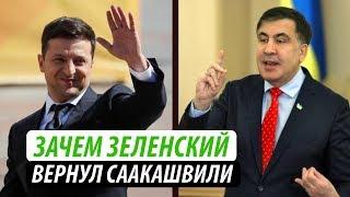 Зачем Зеленский впускает Саакашвили