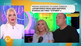 Μάρκος Σεφερλής - Έλενα Τσαβαλιά: Αποκάλυψαν πόση διάρκεια έχει το…σεξ! -Ευτυχείτε! | OPEN TV
