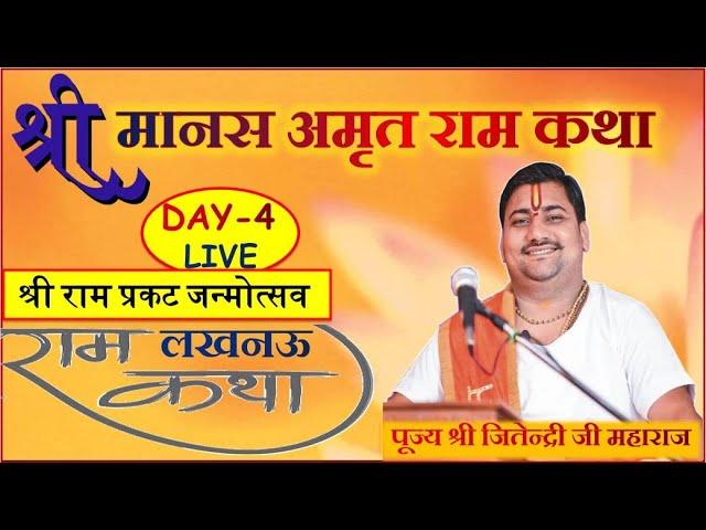 श्री मानस अमृत राम कथा  | Pujya Shri Jitendri Ji Maharaj | Day-4 Rajajipuram | Lucknow Ram Katha
