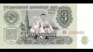 Смотреть клип Дрозды - Три Рубля